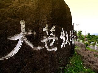 32.大笹牧場 碑.JPG