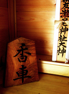 32 楯岩鬼怒姫神社祠の香車.JPG