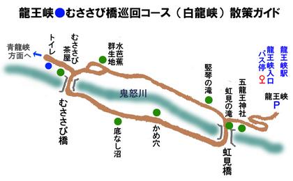 むささび橋巡回コース 図 小.jpg