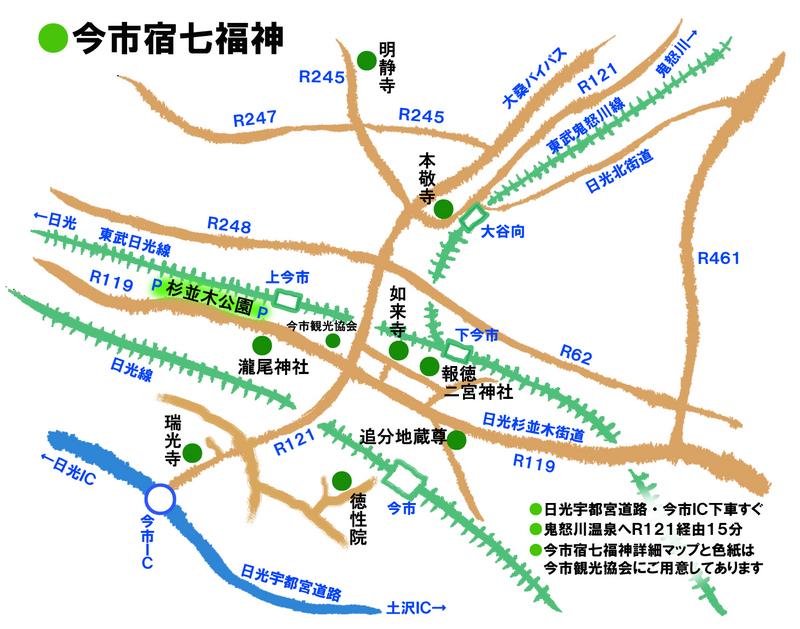 今市七福神地図 画像.jpg