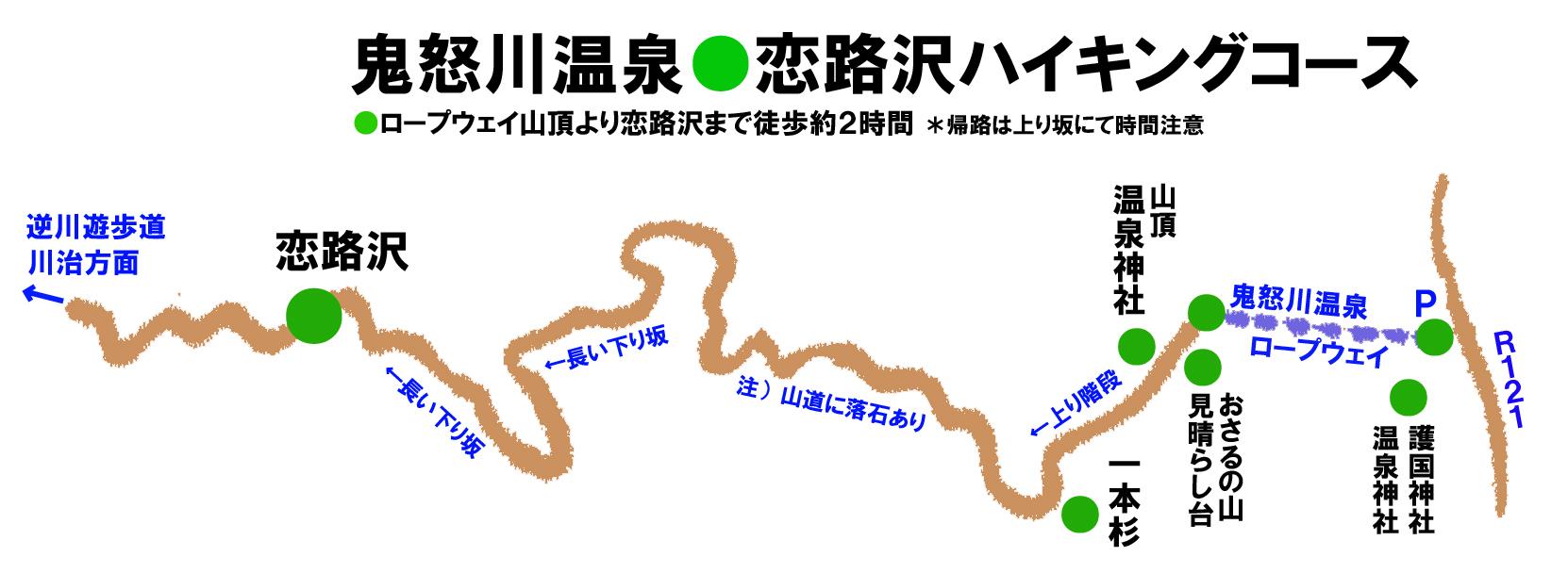 恋路沢マップ画像.jpg