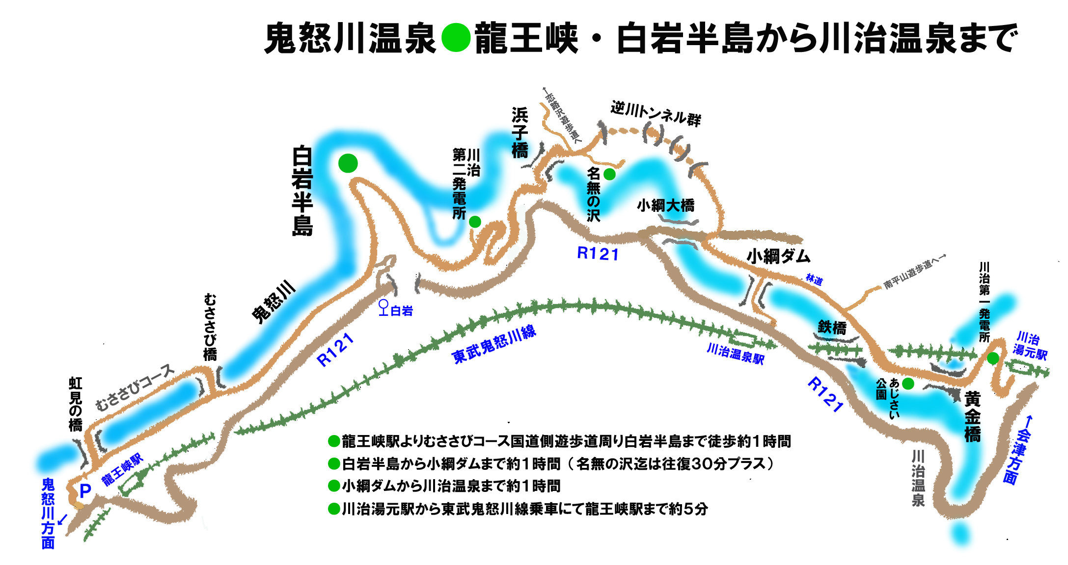 龍王峡全コース 白岩から川治画像.jpg