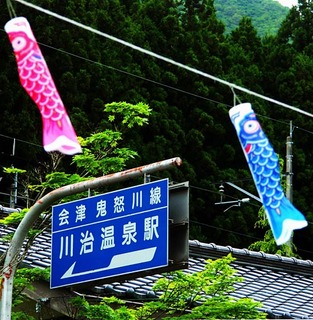 42 川治温泉駅前.JPG