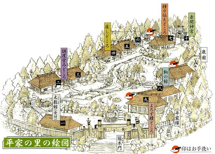 平家の里 イラストマップ.jpg