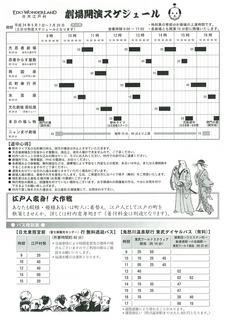 江戸村劇場案内.jpg