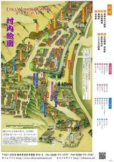 江戸村絵図.jpg