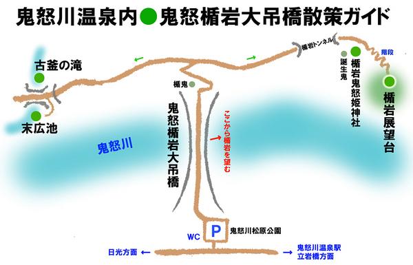 鬼怒楯岩大吊橋散策ガイド図.jpg