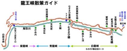 龍王峡白青紫ガイドマップ.jpg